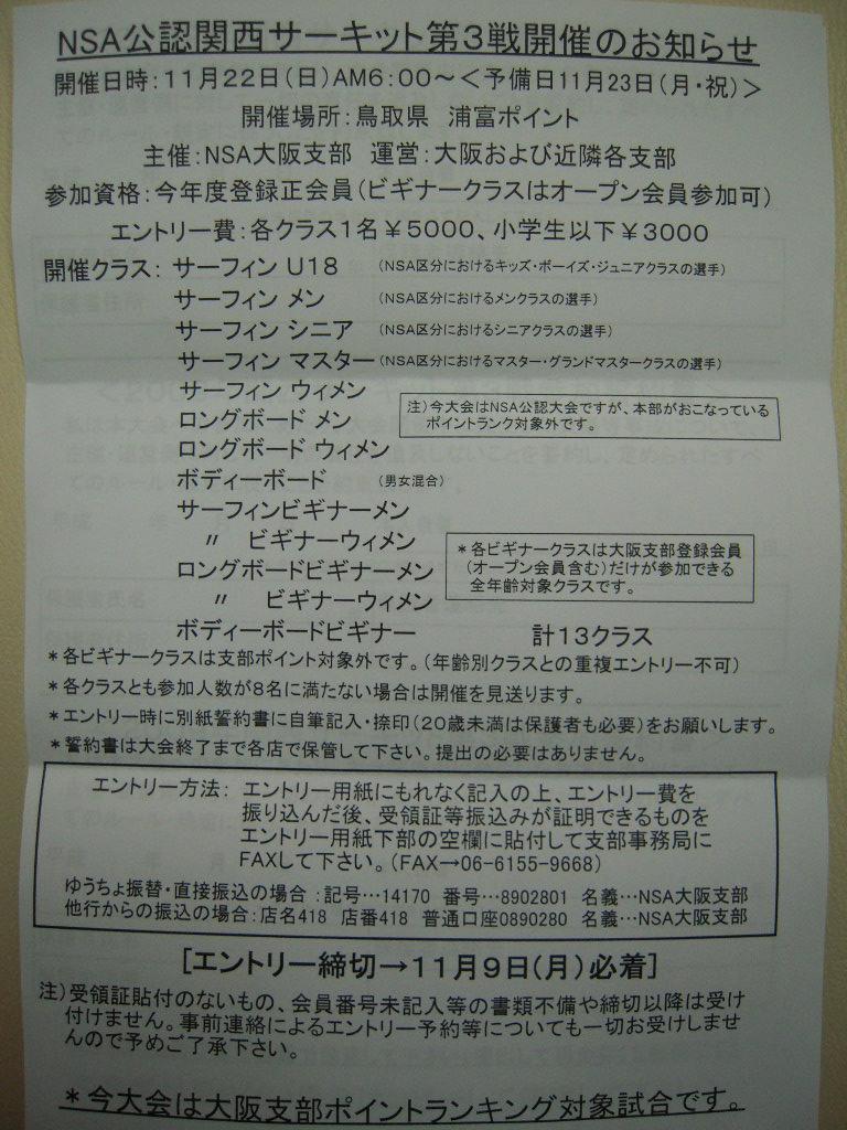 関西サーキット・第3戦!!鳥取県・浦富海岸!!_f0039672_14134520.jpg