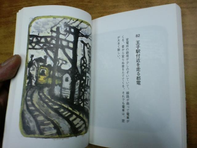 龍神座す_f0035084_18143027.jpg
