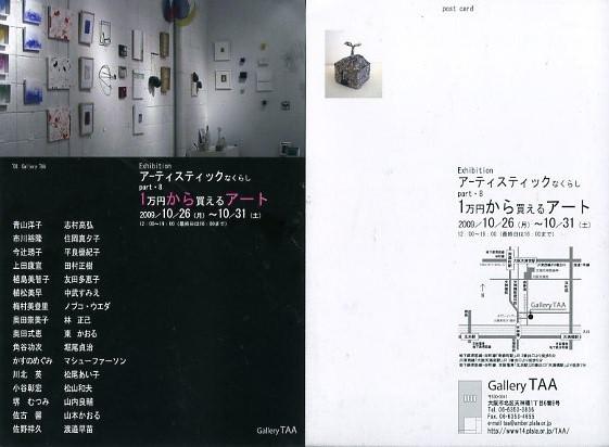 またまた展覧会  GalleryTAA_c0100195_13401863.jpg