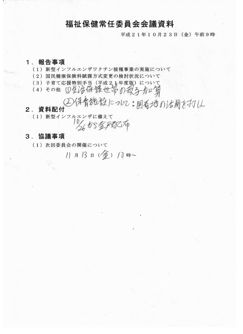 ダブル委員会_c0092197_14325752.jpg