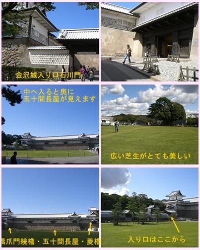 金沢観光 長町武家屋敷跡から金沢城公園と兼六園_a0084343_1726054.jpg