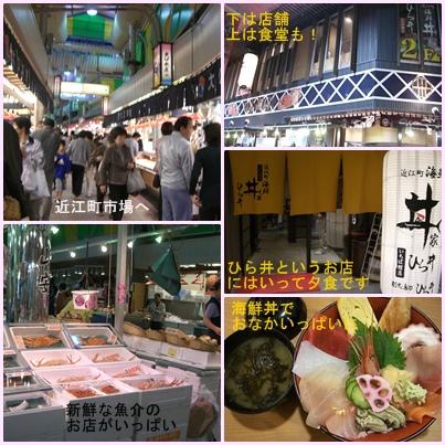 金沢観光 ひがし茶屋街 近江町市場_a0084343_21222240.jpg