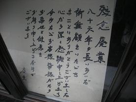 創業80年 笹塚の松屋で500円天丼_c0030645_19105142.jpg