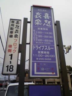 寿司・割烹 喜怒哀楽_a0007462_21393979.jpg