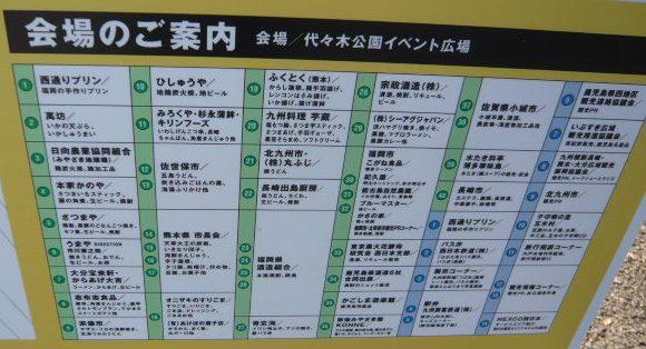 代々木で九州_c0100865_726123.jpg