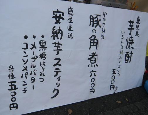 代々木で九州_c0100865_7484096.jpg
