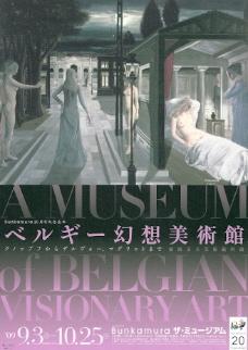 『ベルギー幻想美術館/クノップフからデルヴォー、マグリットまで』_e0033570_2052953.jpg