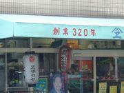 猪名川に沿って (続き)_b0102572_992180.jpg