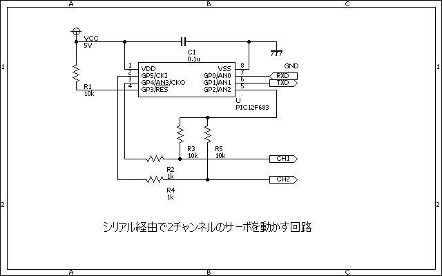 シリアル-2サーボコントローラ_d0009476_20495792.jpg