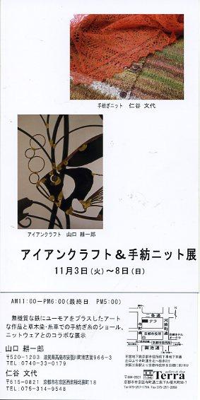 アイアンクラフトとニットの展覧会_c0100195_13292946.jpg