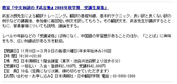 武吉塾の募集案内 中国語ジャーナルメルマガに掲載_d0027795_11163948.jpg