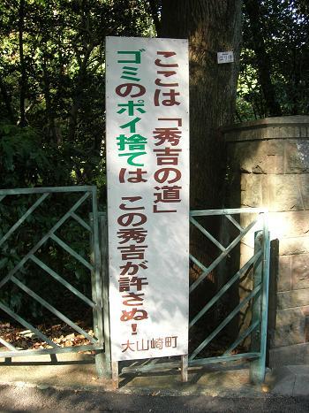 山崎辺りのかんばんは!_c0011501_21574429.jpg
