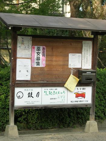 山崎辺りのかんばんは!_c0011501_2201734.jpg