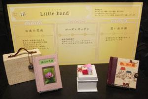 「豆本浪漫」展を見てきました。_a0037907_2144931.jpg