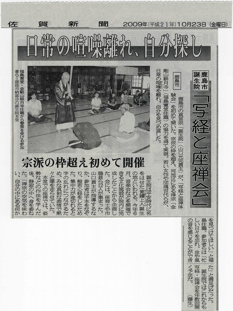 ニュース 佐賀新聞 ◇写経と座禅会◇_d0087223_10454634.jpg