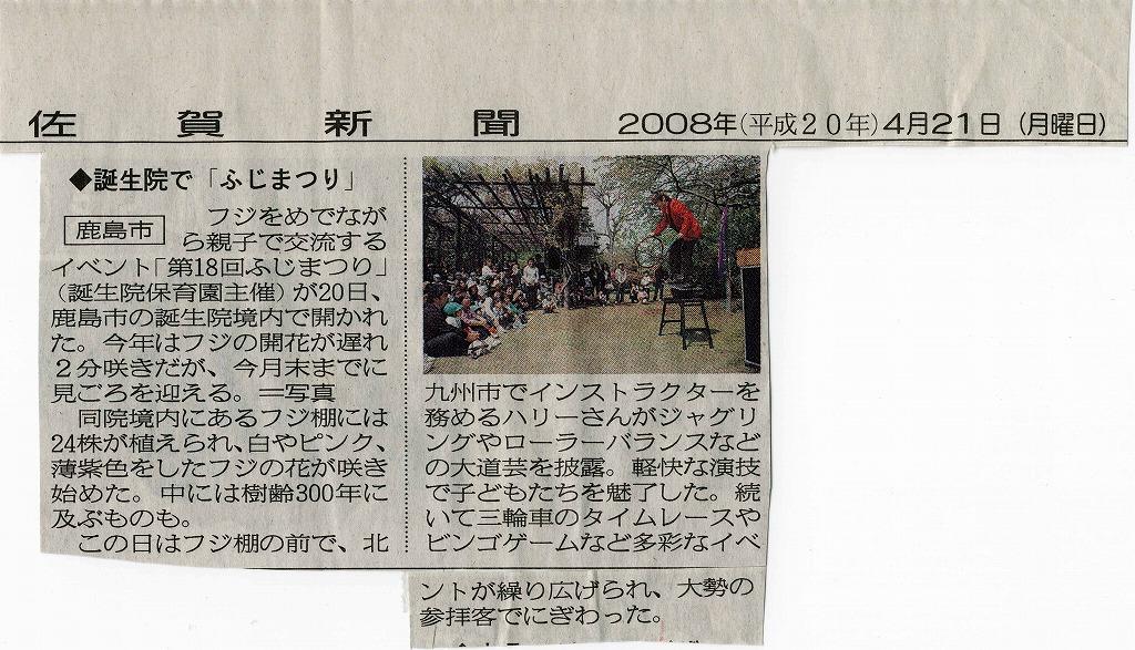 ニュース 佐賀新聞 ◇ふじまつり◇_d0087223_117983.jpg