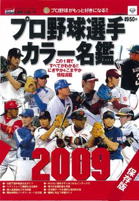 プロ野球_e0192740_3205273.jpg
