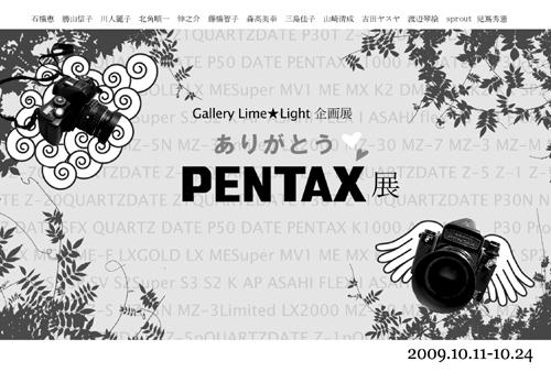 Gallery LimeLight企画展 ありがとうPENTAX展終了致しました。_e0158242_295646.jpg