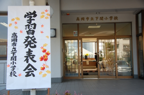 高岡市立S小学校学習発表会①_c0108460_12453218.jpg
