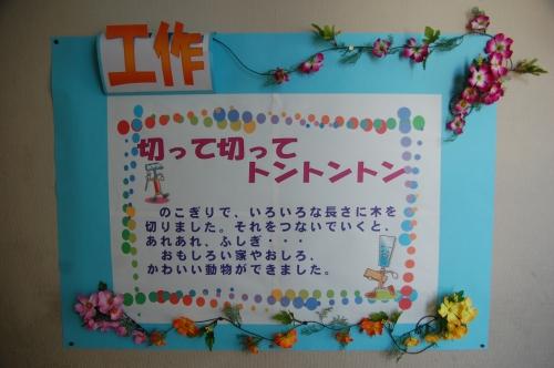 高岡市立S小学校学習発表会①_c0108460_12464421.jpg