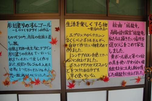 高岡市立S小学校学習発表会①_c0108460_12471361.jpg