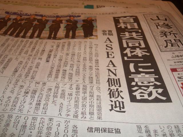 本日の山陽新聞にて、、、_a0108963_21501872.jpg