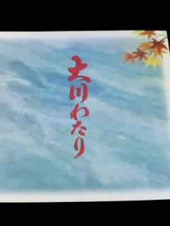 大川わたり_b0177566_188460.jpg