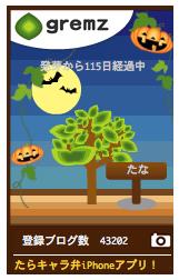ハロウィン^^バージョン♡_f0119369_2182941.jpg