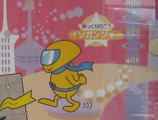 1000円戦隊_c0001670_21242215.jpg