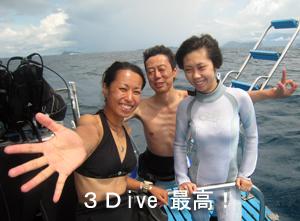 潜水万歳!_f0144385_2146543.jpg