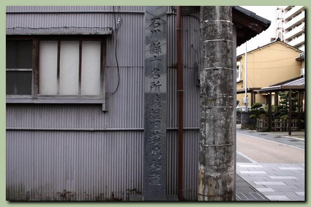 石川県十名所_f0079990_10273411.jpg