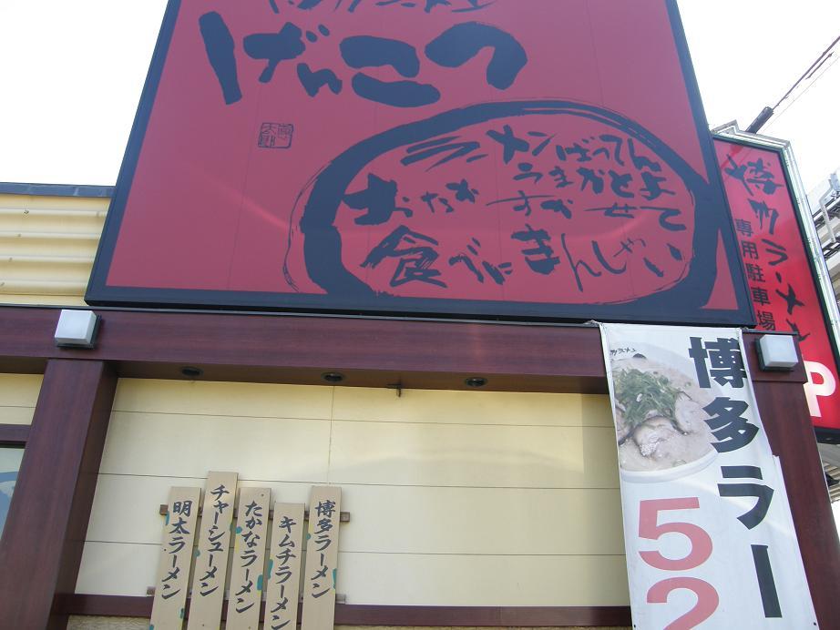 博多ラーメンげんこつ 豊中南本店   服部_c0118393_8142895.jpg