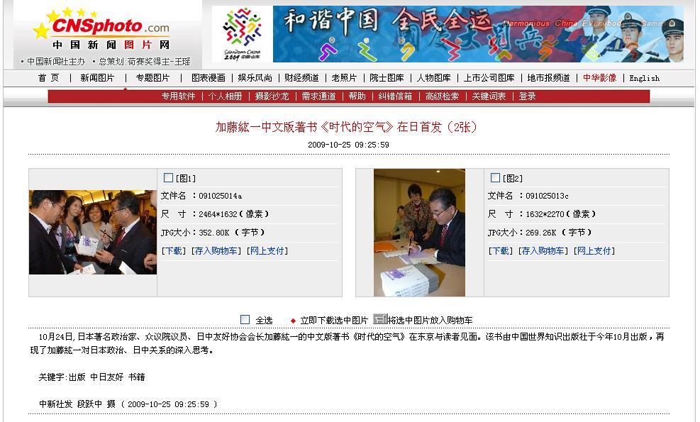 加藤紘一先生中国語版著書刊行の写真2枚 中国新聞社より配信_d0027795_13485429.jpg