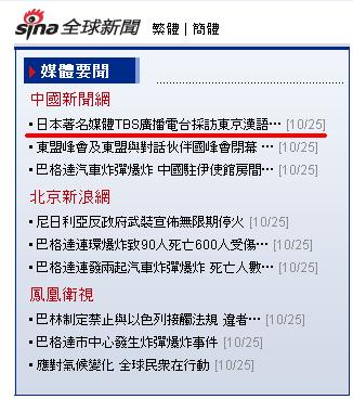TBSラジオ記者取材の写真は中国新聞社より配信された_d0027795_22381567.jpg
