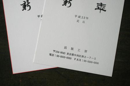第23回活版印刷ワークショップ ~初心者向け年賀状編~_a0099497_15565994.jpg