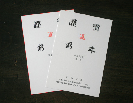 第23回活版印刷ワークショップ ~初心者向け年賀状編~_a0099497_162424.jpg