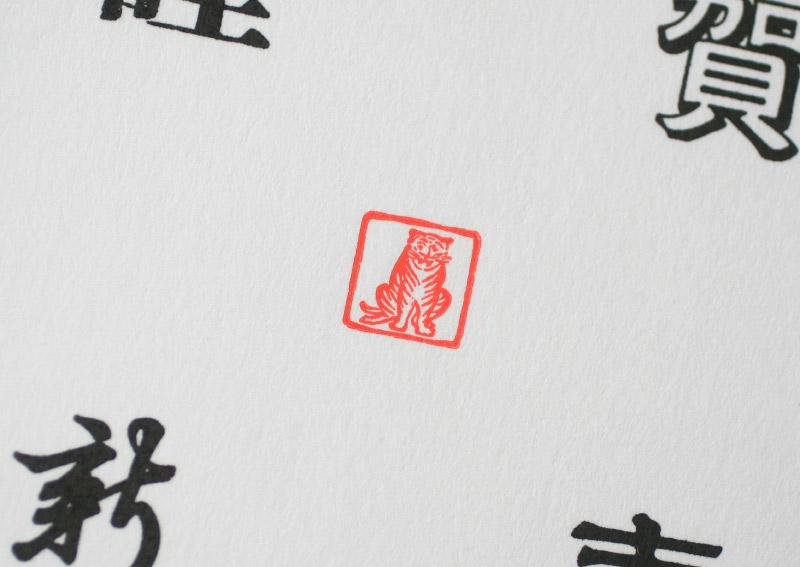 第23回活版印刷ワークショップ ~初心者向け年賀状編~_a0099497_1625657.jpg