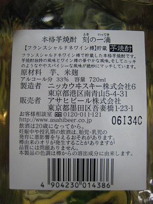 ニッカウイスキーの焼酎!限定焼酎「刻の一滴」シリーズ!_c0134029_16513981.jpg