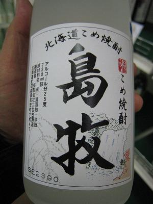 「島牧」唯一の本格米焼酎がこれ!二世古酒造_c0134029_17194655.jpg