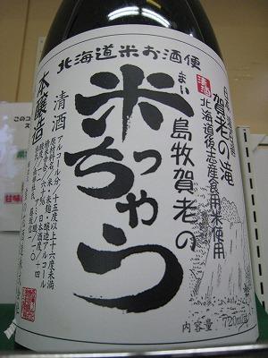 「島牧」唯一の本格米焼酎がこれ!二世古酒造_c0134029_17253478.jpg