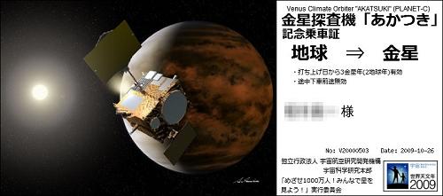 金星へメッセージを_e0089232_205113.jpg