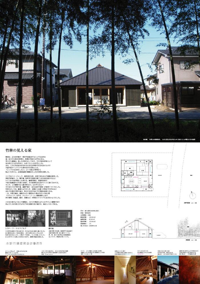 水 野 行 偉   /水  野 行 偉 建 築 設 計 事 務 所_e0189939_1831325.jpg