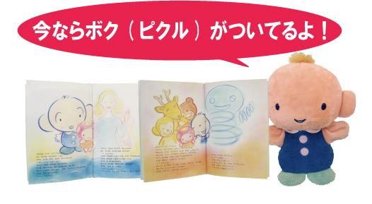 『ピクルの冒険』絵本_e0082852_0142267.jpg