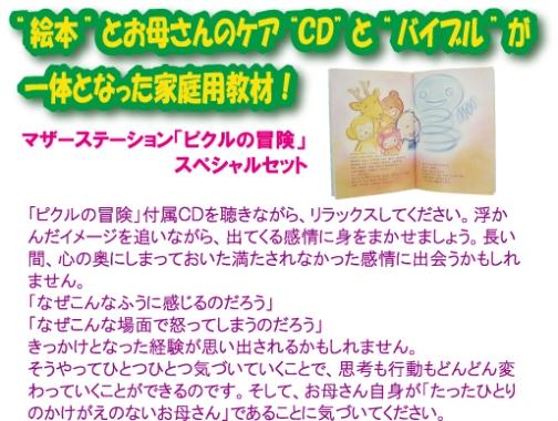 『ピクルの冒険』絵本_e0082852_0143343.jpg