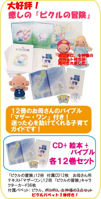 『ピクルの冒険』絵本_e0082852_014447.jpg