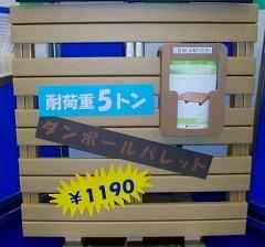 JAPAN PACK にて_e0189870_1834368.jpg