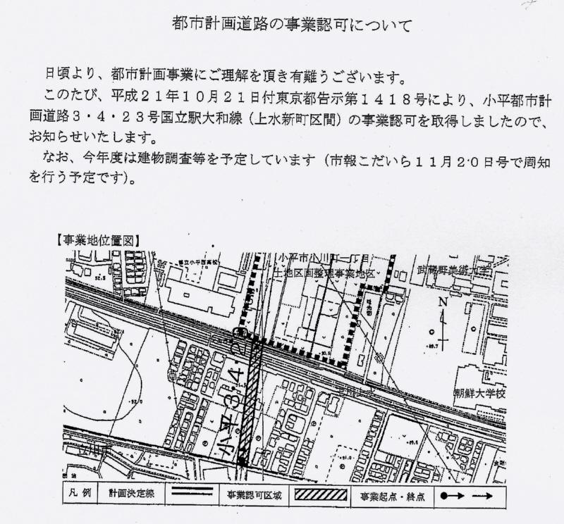 都市計画道路3・4・23号線事業認可_f0059673_19403157.jpg
