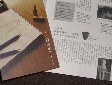 富山からのお便り_a0116684_22412536.jpg