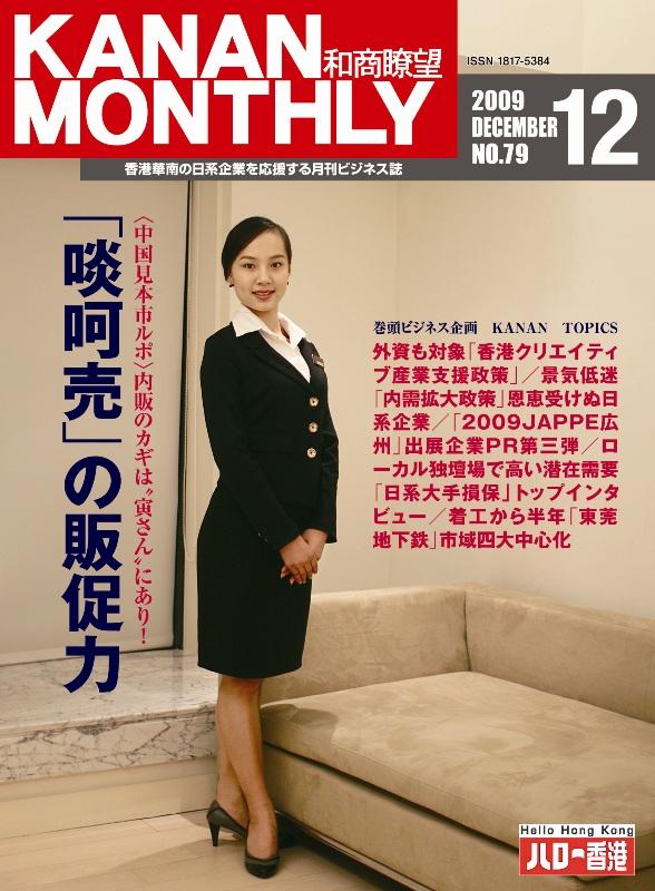 2009. 12 December  No.79(KANAN MONTHLY)華南月報_d0027795_1631827.jpg