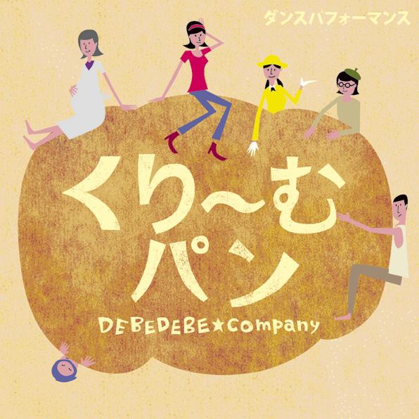 DEBEDEBE★Company 『くり~むパン』_f0061797_22395097.jpg